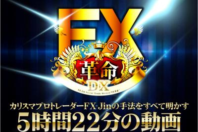 FX革命DX・1.PNG